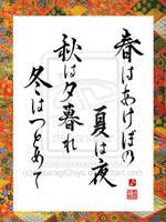 The Pillow Book - Makura no Soushi by KisaragiChiyo