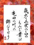 Ogura Hyakunin Isshu No. 69 - Arashi fuku... by KisaragiChiyo