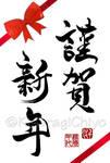 Kinga Shinnen - Happy New Year! by KisaragiChiyo