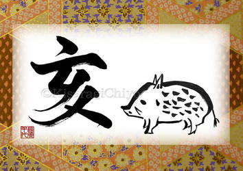 Happy New  Boar Year 2019 by KisaragiChiyo