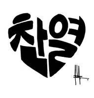 EXO-ChanYeol logo #2 by shufleur