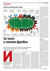 Football Union Structure by asensi