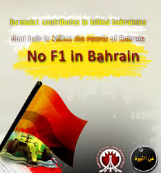 formula1 contributes in killing bahrainies by alkttab