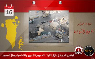 16  march occupy bahrain by alkttab