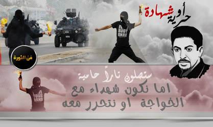 Free Abdulhadi Al Khawaja by alkttab