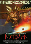 Dragonheart japan moive poster by ADFTlove