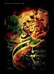 Ya Hosein ebne Ali by proama