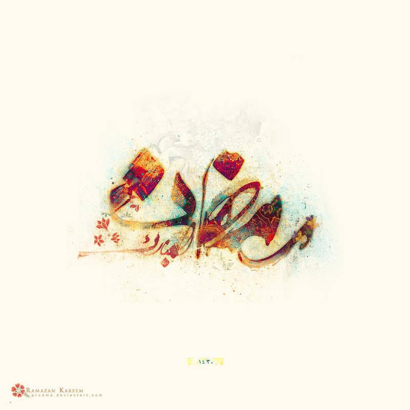 Ramazan _almobarak by proama