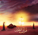 Quran AL-ahzan by voyo09