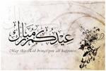 Eid mubarak by radia-dz