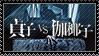 Sadako vs Kayako stamp by AzusaKazuko
