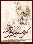 The Master by Ali-ix