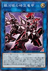 Galaxy-Eyes Tachyon Dragon Armor by SlackerMagician