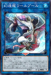 Phantasm Whirlpool Dragon by SlackerMagician