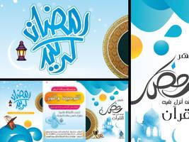 Ramadan Kareem - Calender by hemalaya