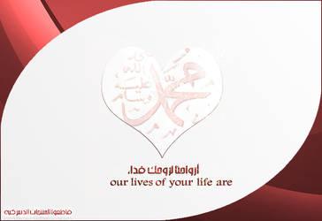Mohamed Rassoul Allah by issam991