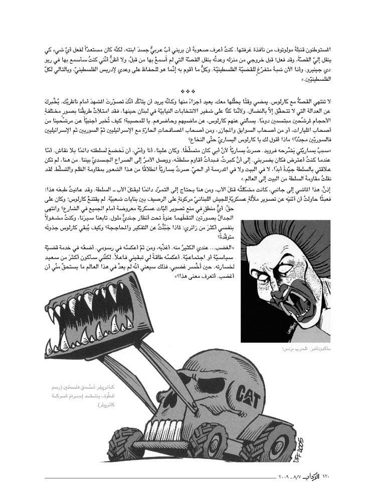 Latuff in Al Adab Magazine 3 by Latuff2