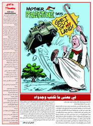 Cartoon in PFLP newspaper 2 by Latuff2