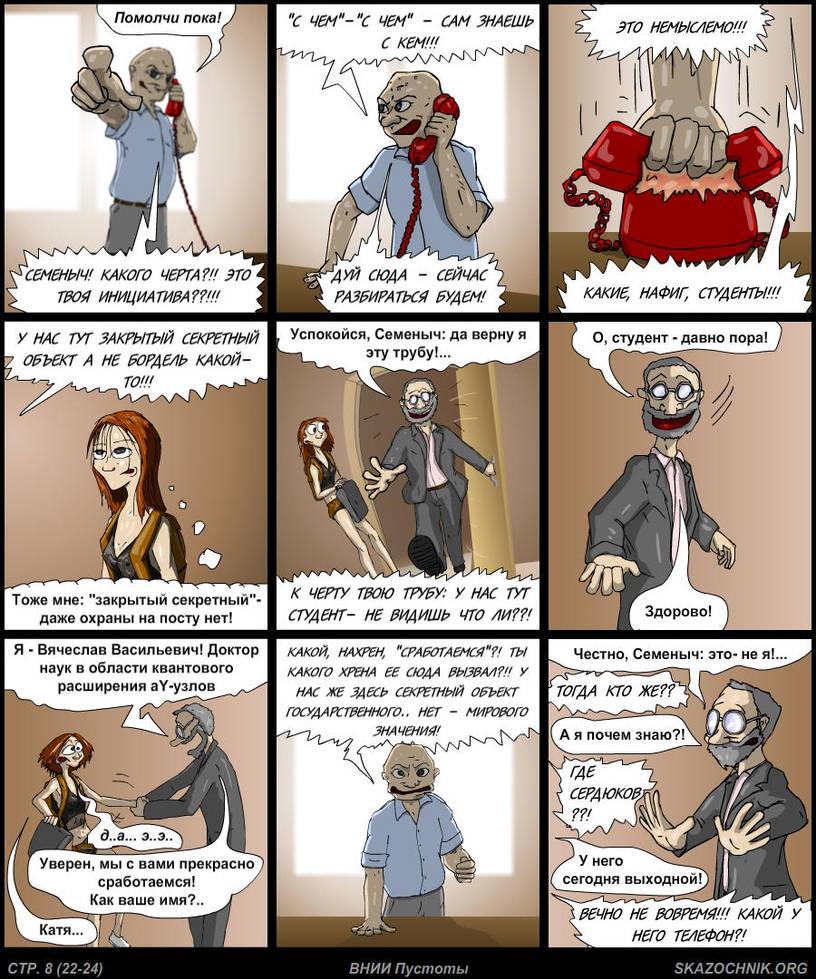 'VNII Pustoty' Page 8 by Lesovic