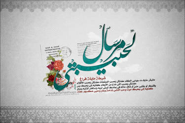 Mersal Le Habibtey by ElJanGoo