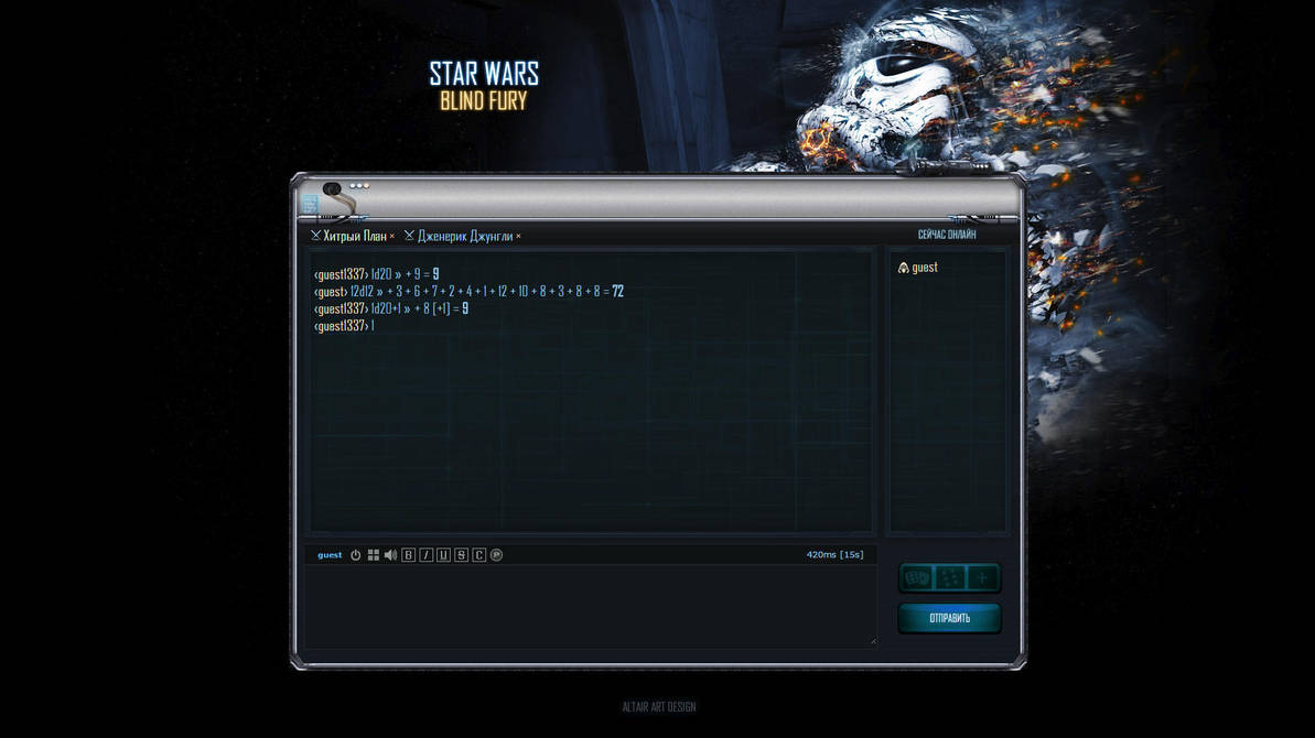 Design for Free PhP Chat 1.7 #2 by R1EMaNN