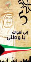 Ahwaka ya wa6ani by Almowali-Al7ur