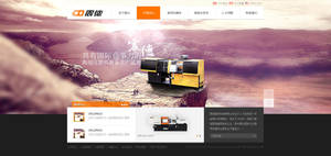 Machinery manufacturing company website2 by laibach0812