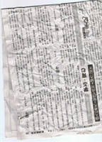 Japanese Newspaper 2 by Snowys-stock
