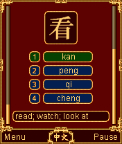 Chinese Teaching Aid by zoggles