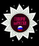 I Speak Russian by GALEKA-EKAGO