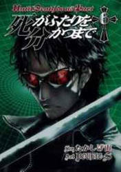 UDDUP Manga Cover by LittleProgidy