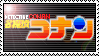 Detective Conan Stamp by NotSoFluent