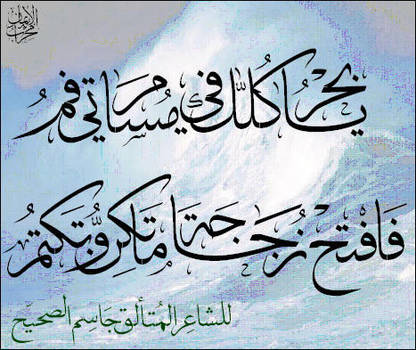 ya bahroo by mehrab2