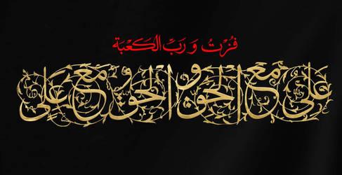 Imam Ali by abo7sen