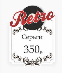 RETRO price card by AntonFrank