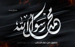Pr. Mohammad by Qisar
