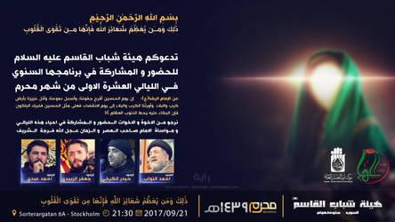 shaba al qasem by irqcom