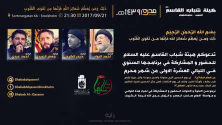 shabab al qasem by irqcom