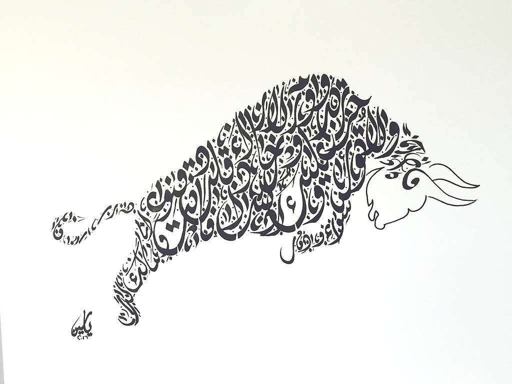 Arabic Calligraphy by whyseen