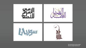 Calligraphy Arabic logo 1 by solo-designer