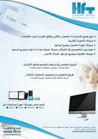 Huda Tech Brochure by ikale
