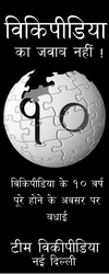 Wiki Hindi Banner 1 by swapnilnarendra