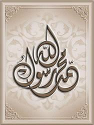 Prophet 9 by calligrafer