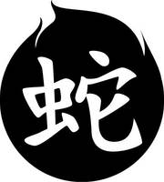 Fire Snake Tattoo by Slacker-RB