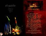 imam Hussain by Highclass-Style