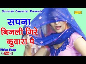 Bijli Gide Kuwara Pe Sapna Dance Video by sapnadance