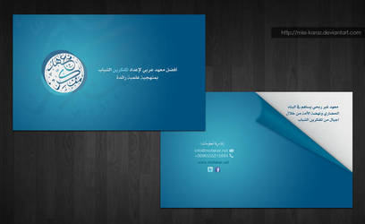 Mofaker Institute Business Card by Miss-karaz