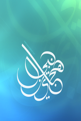 Nabeel Arabic Calligraphy by sinan