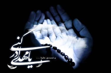 Ya Mahdi (AS) by srezarn