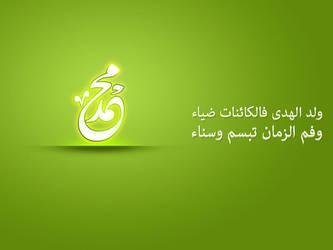 Wallpaper - arabic typo by fahd4007